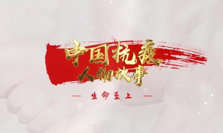 《中国抗疫人物故事》第一集《生命至上》