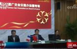 第127届广交会将于6月15日至24日在网上举办 中国企业展出产品180万件