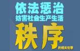 """【海报】服务保障""""六稳""""""""六保"""",最高检放大招!"""
