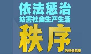 """【海报】一分6合服务 保障""""六稳""""""""六保"""",最高检放大招!"""