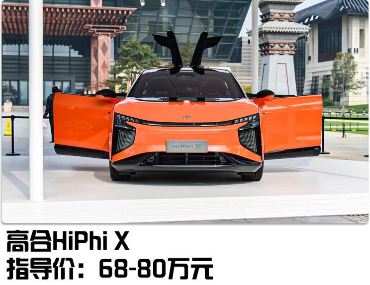 求解未知数X 试驾高合HiPhi X试装车