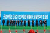 开封市禹王台区四季度重大项目集中开工 总投资33.3亿元