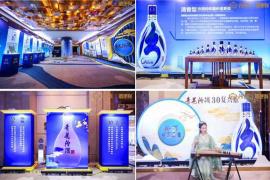 大国之酿问鼎河南 青花汾酒30复兴版·酒便利首发签约