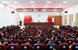 2021年驻马店驿城区村(社区)党组织书记专题培训班开班