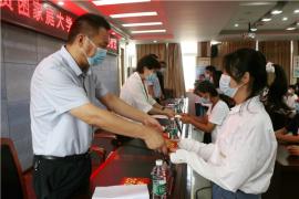 河南太康给131名贫困家庭大学生发放爱心助学款