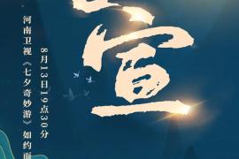 """官宣!""""河南衛視——七夕奇妙遊""""由仰韶彩陶坊酒特約播出!"""