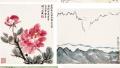 1998年4月14日 (戊寅年三月十八)|著名画家尹瘦石去世