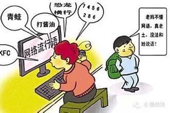 ...2014年中国语言生活状况报告称网络语言已经成为汉语中比较...