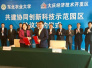 我校与大庆经济技术开发区共建协同创新科技示范园区正式签约