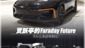 贾跃亭的FF 91凭啥挑战特斯拉