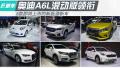 奥迪A6L混动领衔 一大波新能源汽车将上市