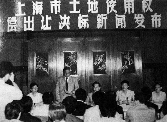 1988年8月,上海市举行土地使用权有偿出让决标新闻发布会