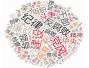 聚焦中纪委六次全会:三关键词管窥中国反腐大格局