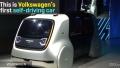 大众首款完全自动驾驶汽车惊艳亮相