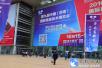 泉城刮起IT风!第九届中国国际信息技术博览会开幕啦!