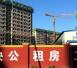 北京新就业无房职工可申请公租房 最低月租金31元/㎡