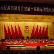 政协第十届山东省委员会第三次会议