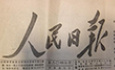 人民日报谈跨境新政