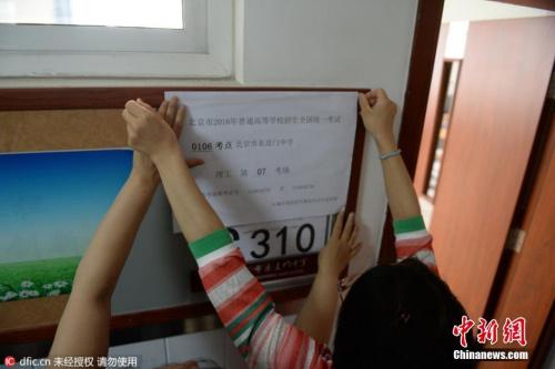 资料图:2016年6月3日,北京,东直门中学考点,教室外已贴上了统一印制的考场信息,上面显示着考点编号、名称及具体的考场号。图片来源:东方IC 版权作品 请勿转载