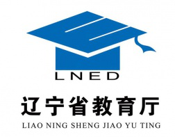 辽宁省教育厅
