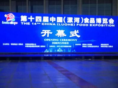 中国漯河食品博览会