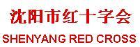 沈阳市红十字会