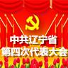 中共辽宁省第四次代表大会
