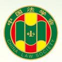 河南省法学会