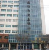 盘锦市商业银行
