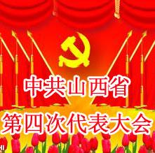 中共山西省第四次代表大会