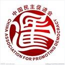 中国民主促进会河南省委员会
