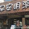早安明洞韩国餐厅