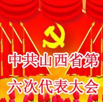中共山西省第六次代表大会
