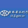吉林省水利厅