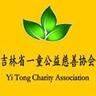 吉林省一童公益慈善协会