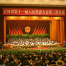 吉林省十一届人大三次会议