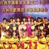 吉林市歌舞团