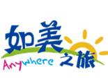 长春文化国际旅行社