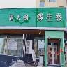 缘生泰火锅 亚泰店
