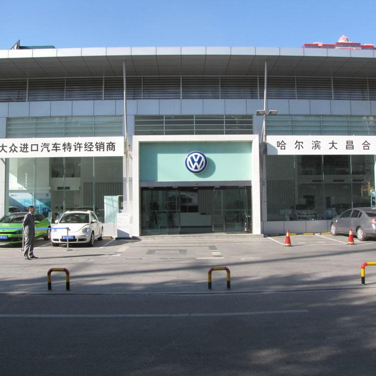 哈尔滨大昌合众汽车销售服务有限公司