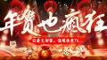 网购时代,连春节的年货也变了样