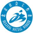 北京社会工作者协会