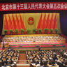 北京市十三届人大五次会议