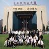 北京(海淀)留学人员创业园