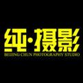 北京纯摄影工作室