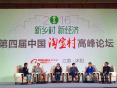 中国淘宝村高峰论坛