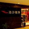 北京浩沙健身中心