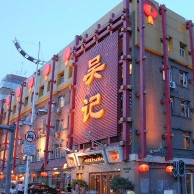 吴记酱骨炖菜馆(大直街店)