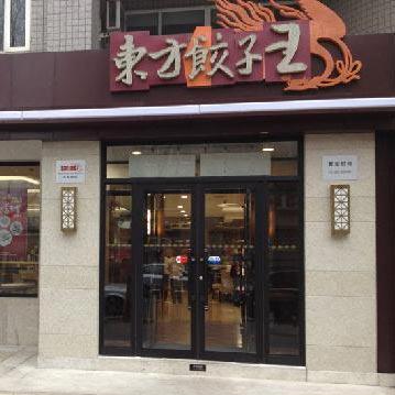 东方饺子王(中央大街店)