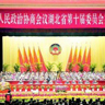 湖北省政协十届五次会议